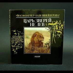 Вагнер Йосеф, Шнейдерова Надя - Царь зверей не лев