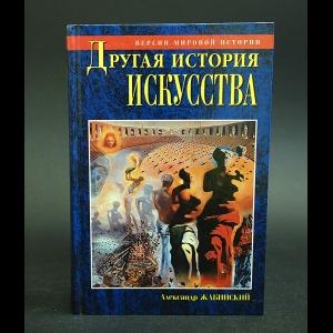 Жабинский Александр - Другая история искусства