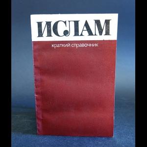 Авторский коллектив - Ислам. Краткий справочник