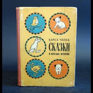 Чапек Карел - Сказки и веселые истории