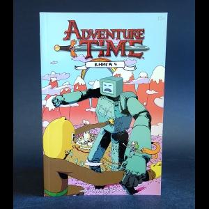 Уорд Пендлтон  - Adventure time книга 4. Время приключений с Фином и Джейном