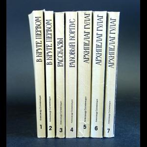 Солженицын Александр - Александр Солженицын. Малое собрание сочинений в 7 томах (комплект из 7 книг)