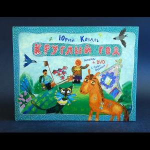 Коваль Юрий - Круглый год (+ DVD-ROM)