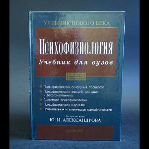 Александрова Ю.И. - Психолофизиология