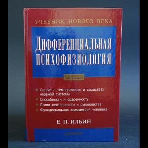 Ильин Е.П. - Дифференциальная психофизиология