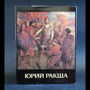 Авторский коллектив - Юрий Михайлович Ракша Живопись, графика, кино, статьи