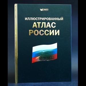 Авторский коллектив - Иллюстрированный атлас России