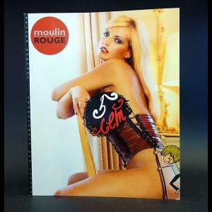 Авторский коллектив - Moulin rouge 5 лет