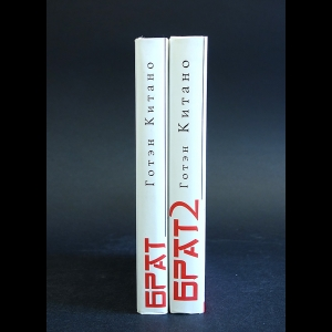 Китано Готэн - Брат. Брат 2  (комплект из 2 книг)