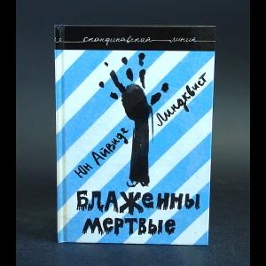 Линдквист Юн Айвиде - Блаженны мертвые
