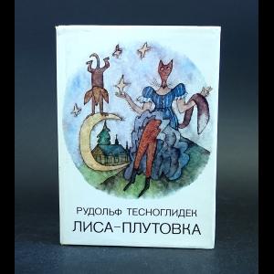 Тесноглидек Рудольф - Лиса-плутовка