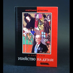 Бакунин А. - Убийство на дуэли