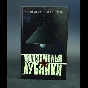 Хинштейн Александр - Подземелья Лубянки