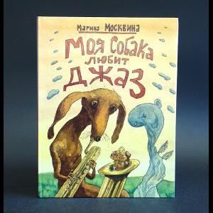 Москвина Марина - Моя собака любит джаз