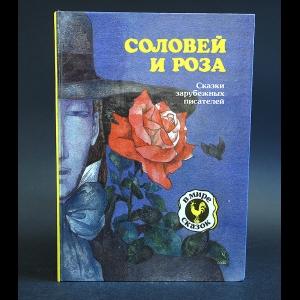 Авторский коллектив - Соловей и роза