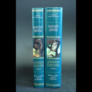 Джордж Маргарет - Дневники Клеопатры (комплект из 2 книг)