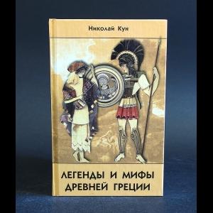 Кун Н.А. - Легенды и мифы Древней Греции