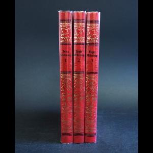 Мейсснер Януш - Януш Мейсснер Сочинения в 3 томах (комплект из 3 книг)