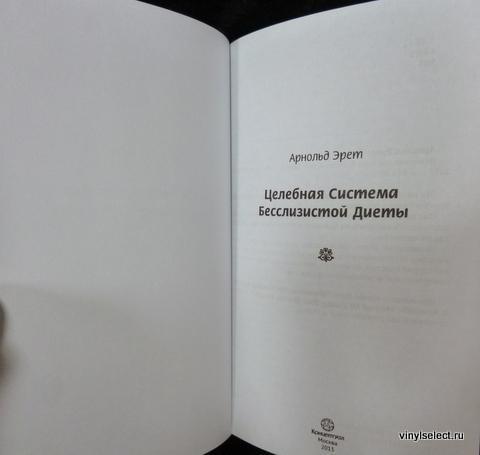Бесслизистая Диета Читать
