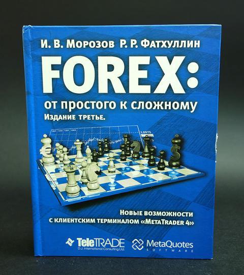 Книги об операциях на рынке Форекс (Сборник)