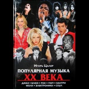 Цалер Игорь - Популярная Музыка XX Века