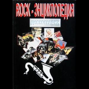 - Rock-Энциклопедия - Дискография