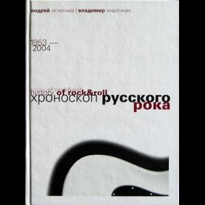 Андрей Игнатьев, Владимир Марочкин - Хроноскоп русского рока 1953 - 2004