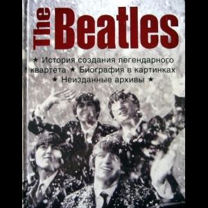 Титова Е. - The Beatles: История Создания Легендарного Квартета