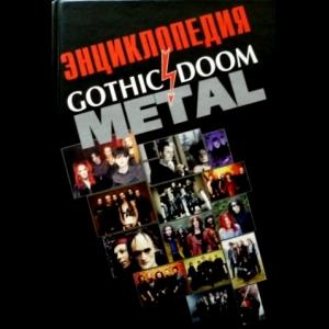 Грачев Игорь - Энциклопедия Gothic & Doom Metal