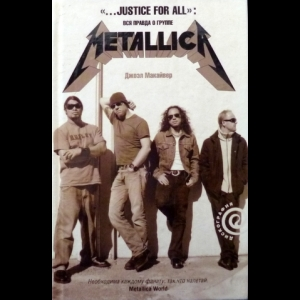 Джоэл Макайвер - 'Justice For All' : Вся Правда О Группе Metallica