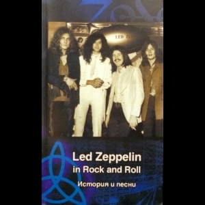 Кушнир Роман - Led Zeppelin in Rock and Roll. История и песни