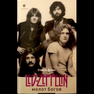 Дэвис Стивен - Молот богов. Сага о Led Zeppelin