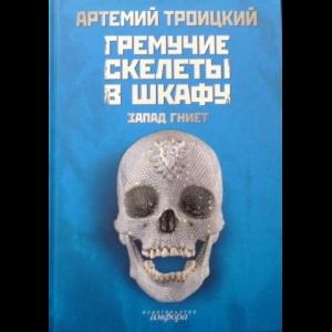 Троицкий Артемий - Гремучие Скелеты в Шкафу, Том 1 - Запад гниет