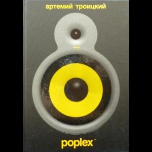 Троицкий Артемий - Poplex