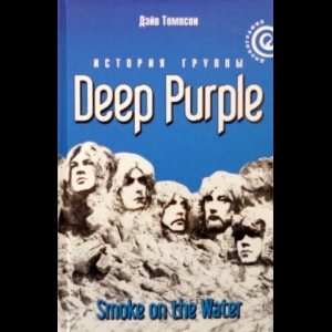 Томпсон Дэйв - История группы Deep Purple: Smoke on the Water