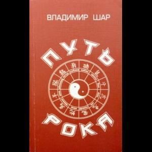 Шар Владимир - Путь Рока