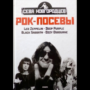 Новгородцев Сева - Рок-посевы, Том 1: Led Zeppelin, Deep Purple, Black Sabbath, Ozzy Osbourne