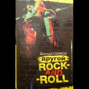 Скирюк Дмитрий - Другой Rock-and-Roll