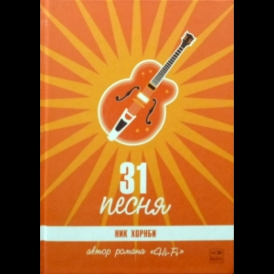 Хорнби Ник - 31 Песня