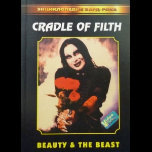 - Cradle of Filth: Beauty & The Beast