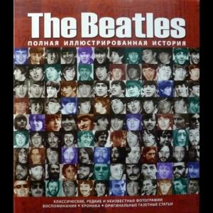 Хилл Тим - The Beatles. Полная Иллюстрированная История