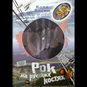 Васин Коля - Рок На Русских Костях
