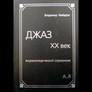 Фейертаг Владимир - Джаз XX Век. Энциклопедический Справочник
