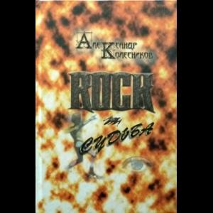 - Rock-Судьба