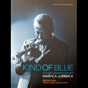 Эшли Кан - Kind of Blue. История Создания Шедевра Майлса Дэйвиса (+CD)
