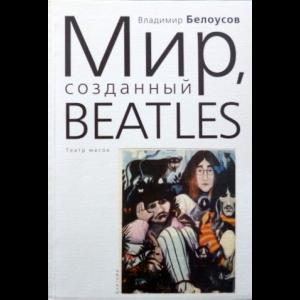 Белоусов Владимир - Мир, Созданный Beatles. Театр Масок