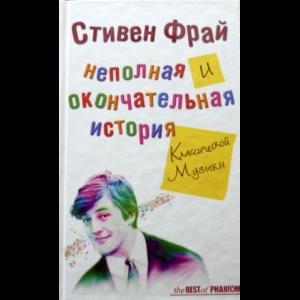 Фрай Стивен - Неполная и Окончательная История Классической Музыки