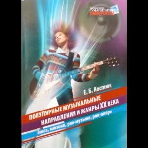 Костюк Екатерина - Популярные Музыкальные Направления и Жанры XX Века. Джаз, Мюзикл, Рок-Музыка, Рок-Опера