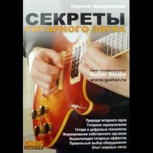 Арзуманов Сергей - Секреты Гитарного Звука