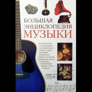 Гвидо Боффи - Большая Энциклопедия Музыки